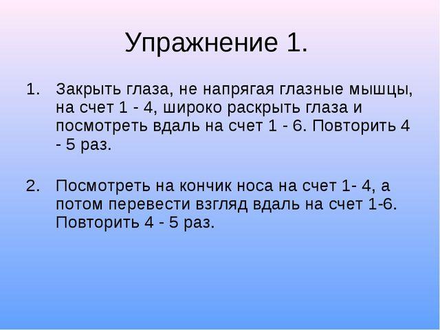 Упражнение 1. Закрыть глаза, не напрягая глазные мышцы, на счет 1 - 4, широко...