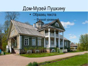 Дом-Музей Пушкину