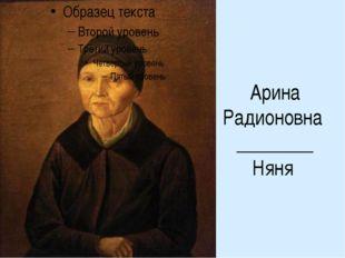 Арина Радионовна ________ Няня