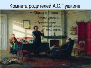Комната родителей А.С.Пушкина