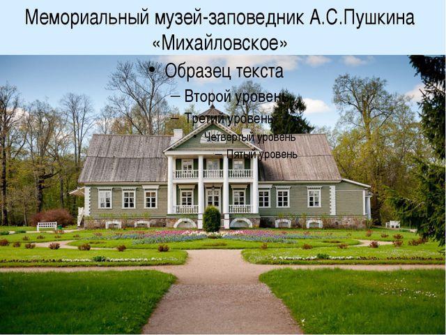 Мемориальный музей-заповедник А.С.Пушкина «Михайловское»