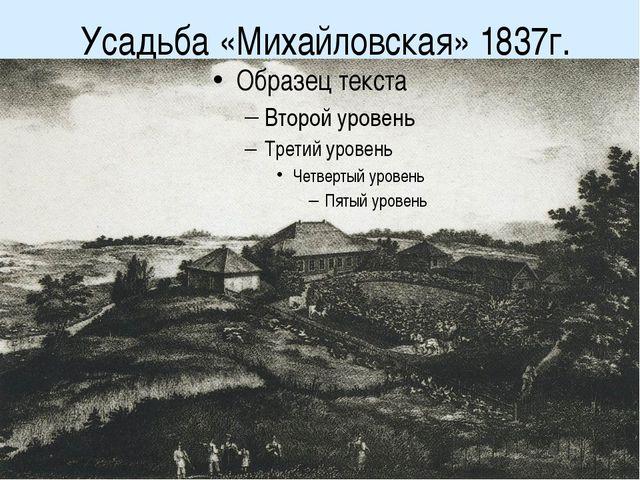 Усадьба «Михайловская» 1837г.