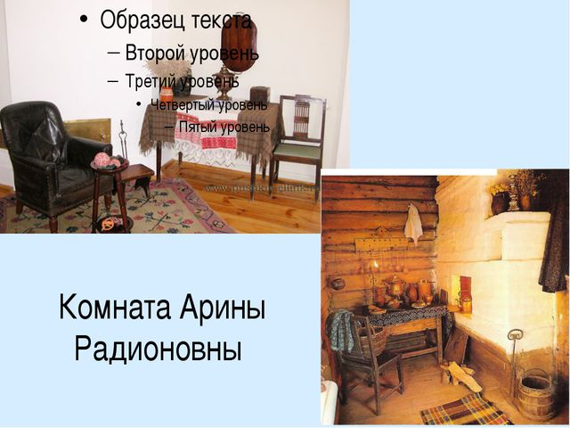 Комната Арины Радионовны