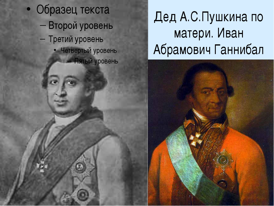 Дед А.С.Пушкина по матери. Иван Абрамович Ганнибал