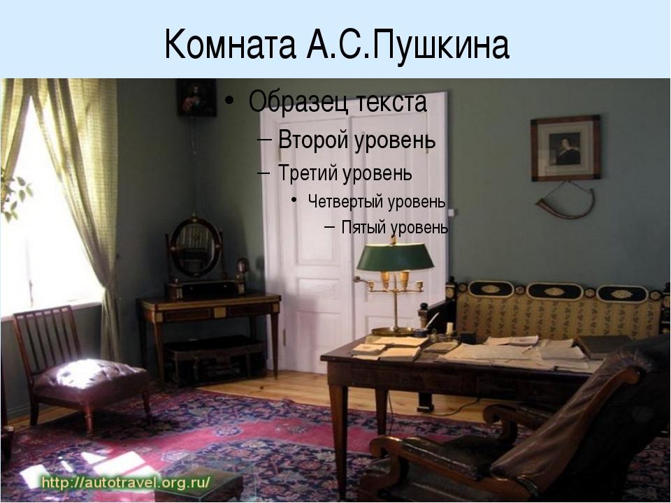 Комната А.С.Пушкина