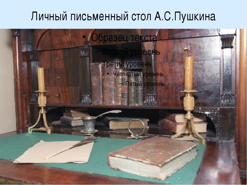 Личный письменный стол А.С.Пушкина