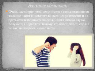 Очень часто причиной конфликтов в семье становится желание найти виноватого в