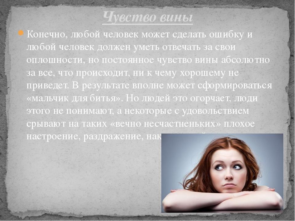 Конечно, любой человек может сделать ошибку и любой человек должен уметь отве...