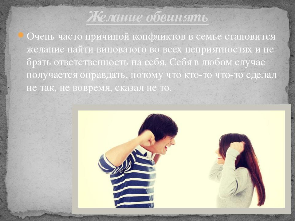 Очень часто причиной конфликтов в семье становится желание найти виноватого в...