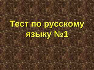 Тест по русскому языку №1