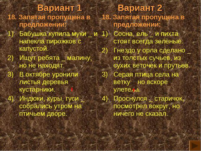 Вариант 1Вариант 2 , ,