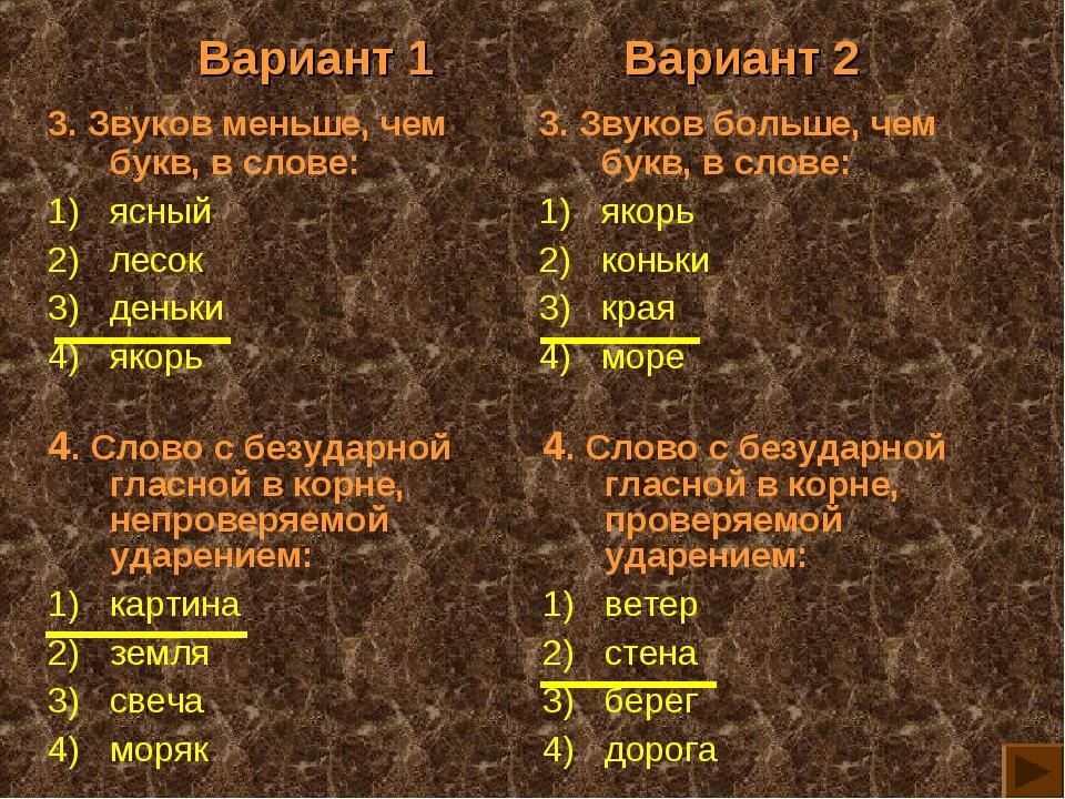 Вариант 1Вариант 2