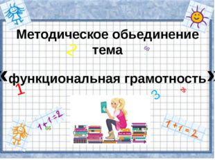 Методическое обьединение тема «функциональная грамотность» 25 66 68 1 2 3