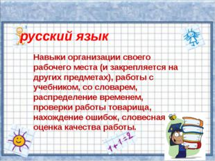 русский язык Навыки организации своего рабочего места (и закрепляется на дру
