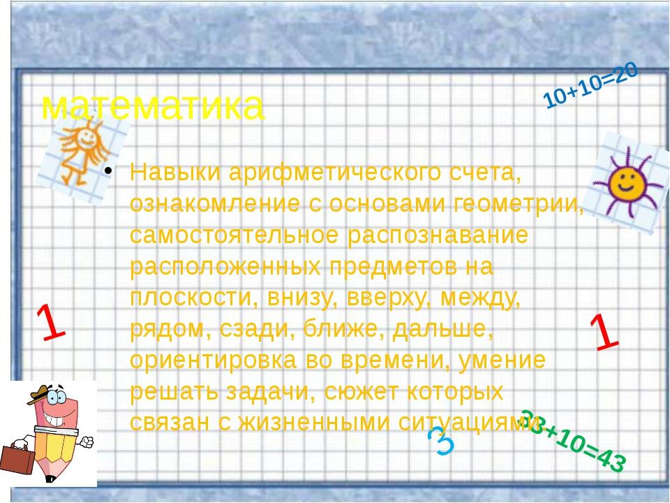 10+10=20 33+10=43 3 1 1 математика Навыки арифметического счета, ознакомление...