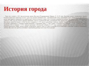 История города Город был основан в 1010 году ростовским князем Ярославом Вла
