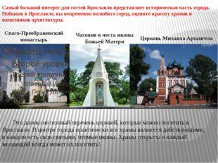 Самый большой интерес для гостей Ярославля представляет историческая часть го