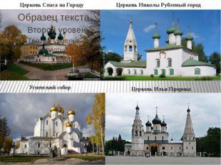 Церковь Спаса на Городу Церковь Николы Рубленый город Успенский собор Церков