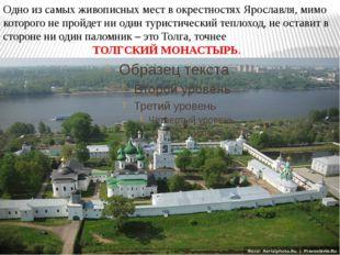Казанский женский монастырь Толгский женский монастырь Одно из самых живопис