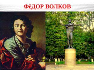 ФёДОР ВОЛКОВ