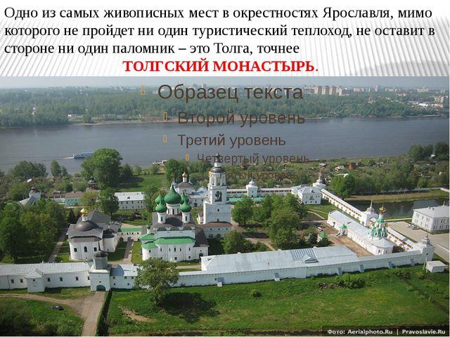 Казанский женский монастырь Толгский женский монастырь Одно из самых живопис...