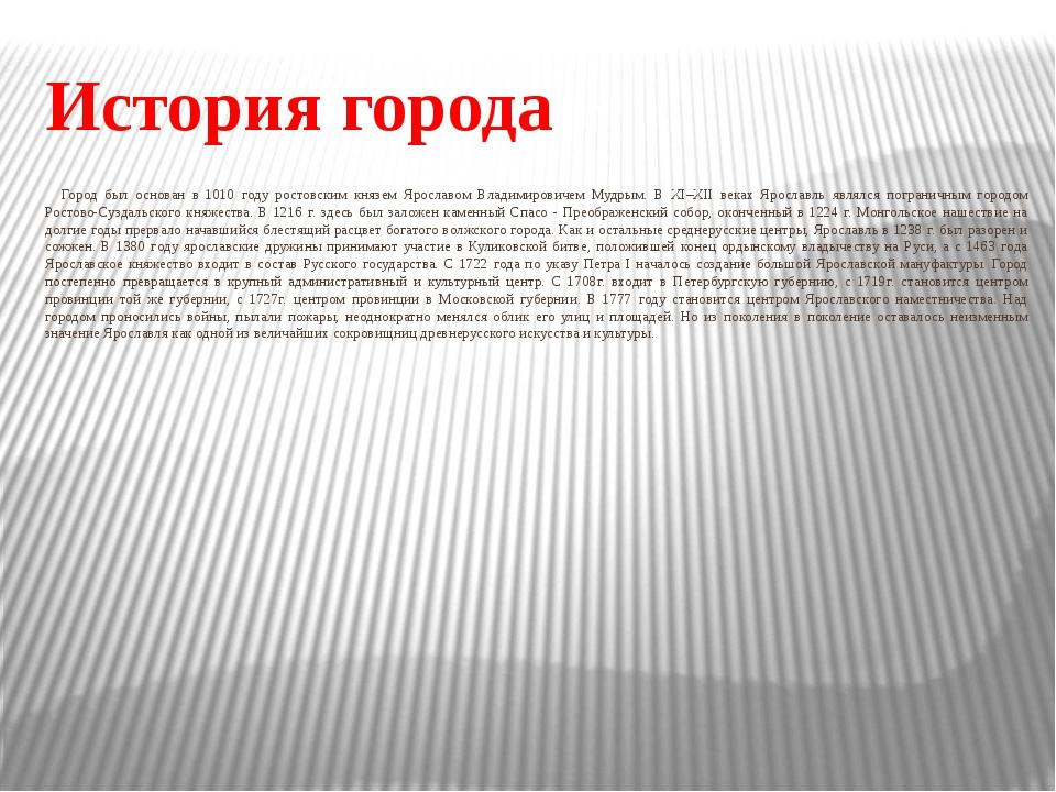 История города Город был основан в 1010 году ростовским князем Ярославом Вла...