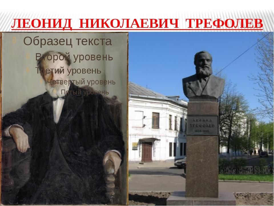 ЛЕОНИД НИКОЛАЕВИЧ ТРЕФОЛЕВ