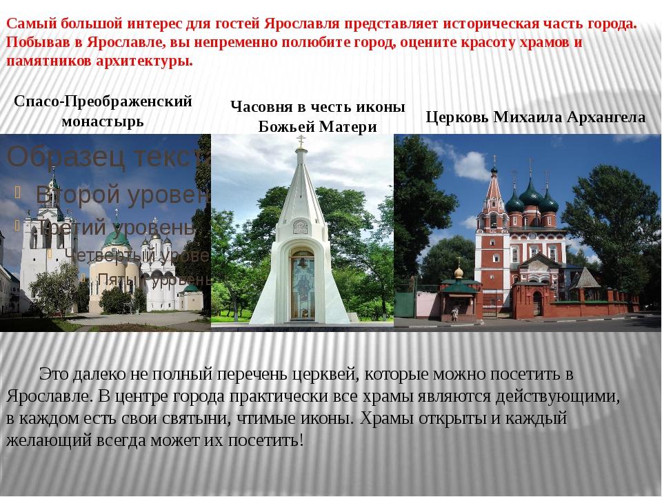Самый большой интерес для гостей Ярославля представляет историческая часть го...