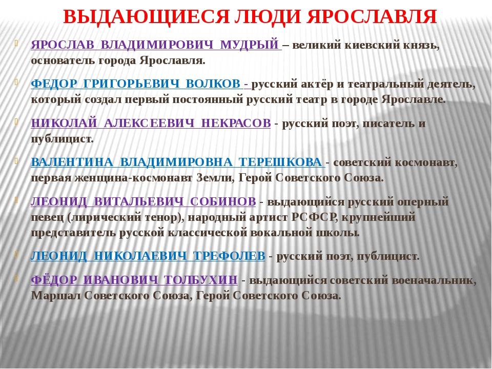 ВЫДАЮЩИЕСЯ ЛЮДИ ЯРОСЛАВЛЯ ЯРОСЛАВ ВЛАДИМИРОВИЧ МУДРЫЙ – великий киевский княз...