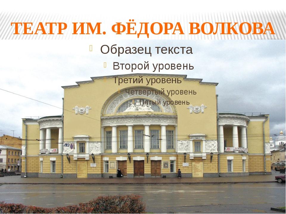 ТЕАТР ИМ. ФЁДОРА ВОЛКОВА