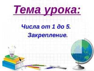 Цели и задачи урока: Повторить: Запись цифр Место чисел в натуральном ряду С