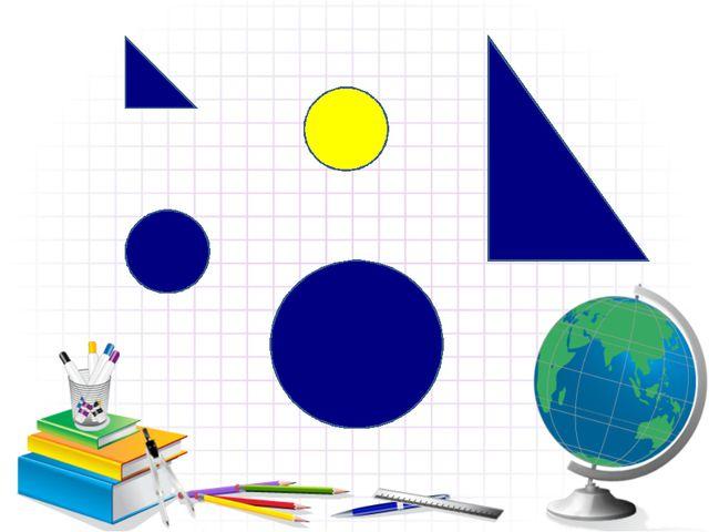 Работа в парах 1 ряд по цвету 2 ряд по форме 3 ряд по размеру