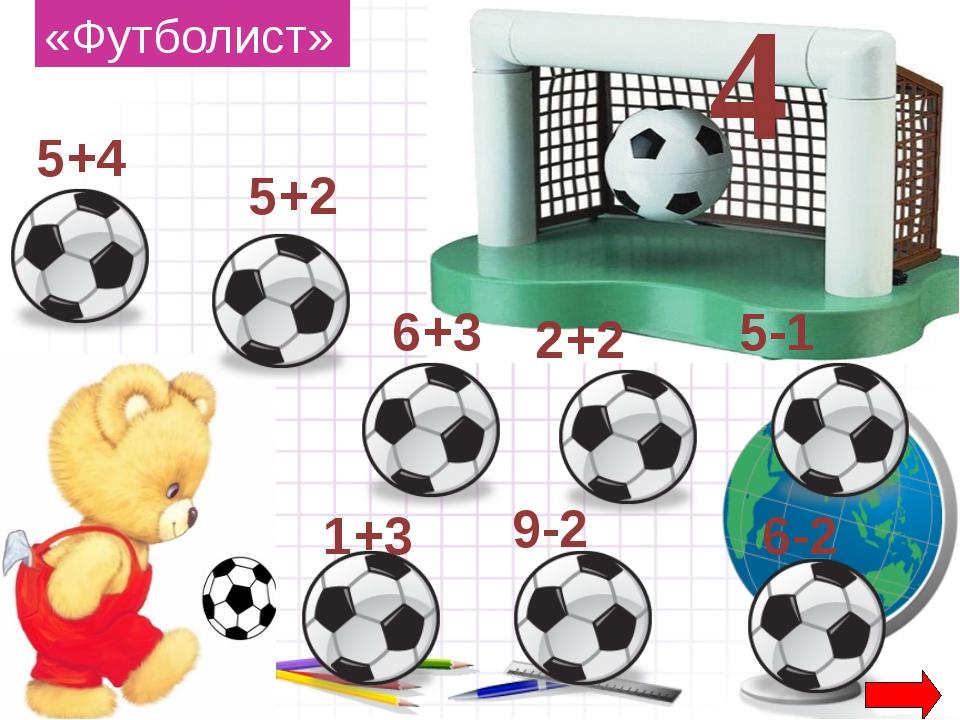 2+3 5+3 8-4 4+3 7-6 1+5 6+3 9-9 0 2-2 2+6 3+0 0+4 «Математическая гусеница»