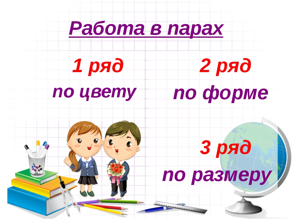 По форме и по размеру: 2+3=5 3+2=5 5-2=3 5-3=2