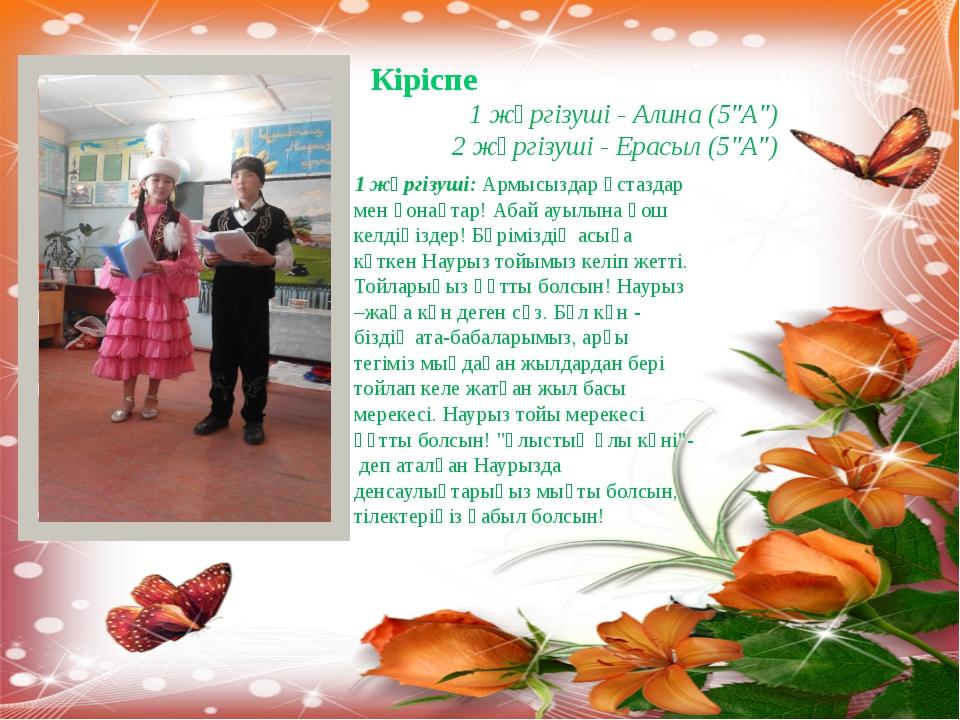 """Кіріспе 1 жүргізуші - Алина (5""""А"""") 2 жүргізуші - Ерасыл (5""""А"""") 1 жүргізуші: А..."""