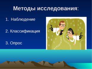 Методы исследования: Наблюдение 2. Классификация 3. Опрос