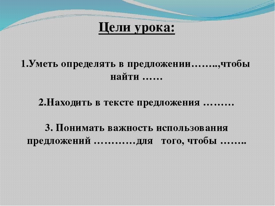 Цели урока: 1.Уметь определять в предложении……..,чтобы найти …… 2.Находить в...