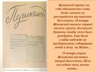 Жуковский принял на себя обязанности главы дома: именно он распорядился выст