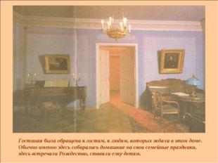 Гостиная была обращена к гостям, к людям, которых ждали в этом доме. Обычно и