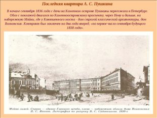 Последняя квартира А. С. Пушкина В начале сентября 1836 года с дачи на Каменн