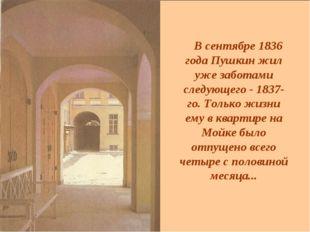 В сентябре 1836 года Пушкин жил уже заботами следующего - 1837-го. Только жи