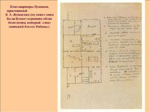 План квартиры Пушкина, зарисованный В. А. Жуковским (он хотел хотя бы на бума