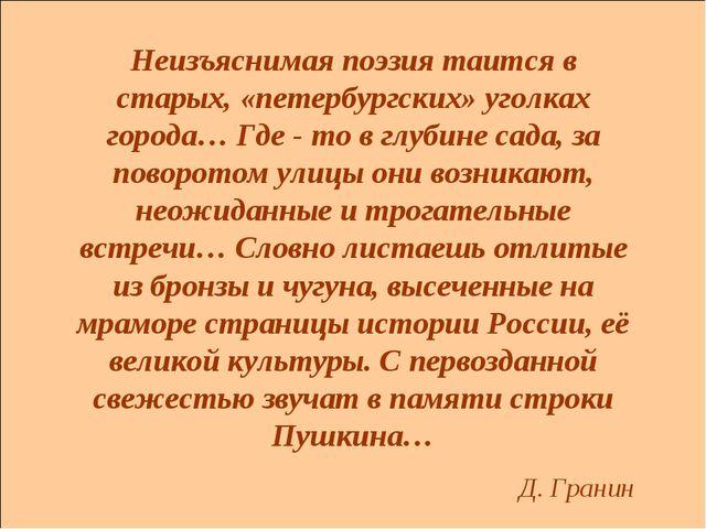 Неизъяснимая поэзия таится в старых, «петербургских» уголках города… Где - то...