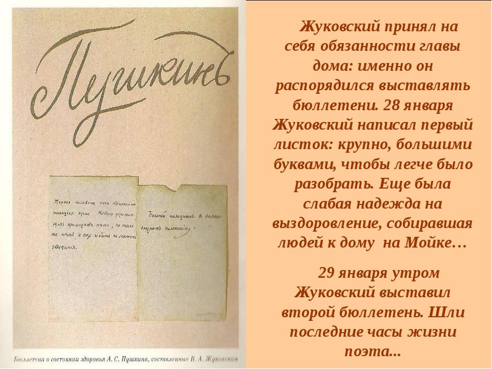 Жуковский принял на себя обязанности главы дома: именно он распорядился выст...