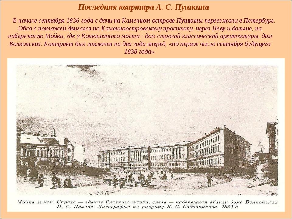 Последняя квартира А. С. Пушкина В начале сентября 1836 года с дачи на Каменн...