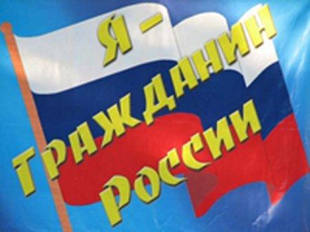 C:\Users\User\Desktop\Проект народы\1350062553_rossiiskaya-federaciya-ne-ta-strana-kotoraya-razdaet-grajdanstvo.jpg