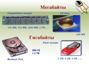 Мегабайты 256 МБ, 512 МБ, 1024 МБ, 2 ГБ… 650 МБ Оперативная память CD диск Ги