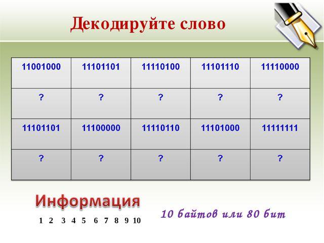 Декодируйте слово 1 2 3 4 5 6 7 8 9 10 10 байтов или 80 бит