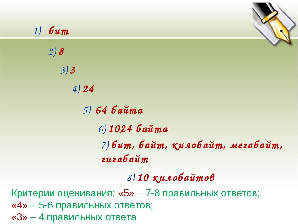 8) 10 килобайтов 1) бит 2) 8 3) 3 4) 24 5) 64 байта 6) 1024 байта 7) бит, бай...