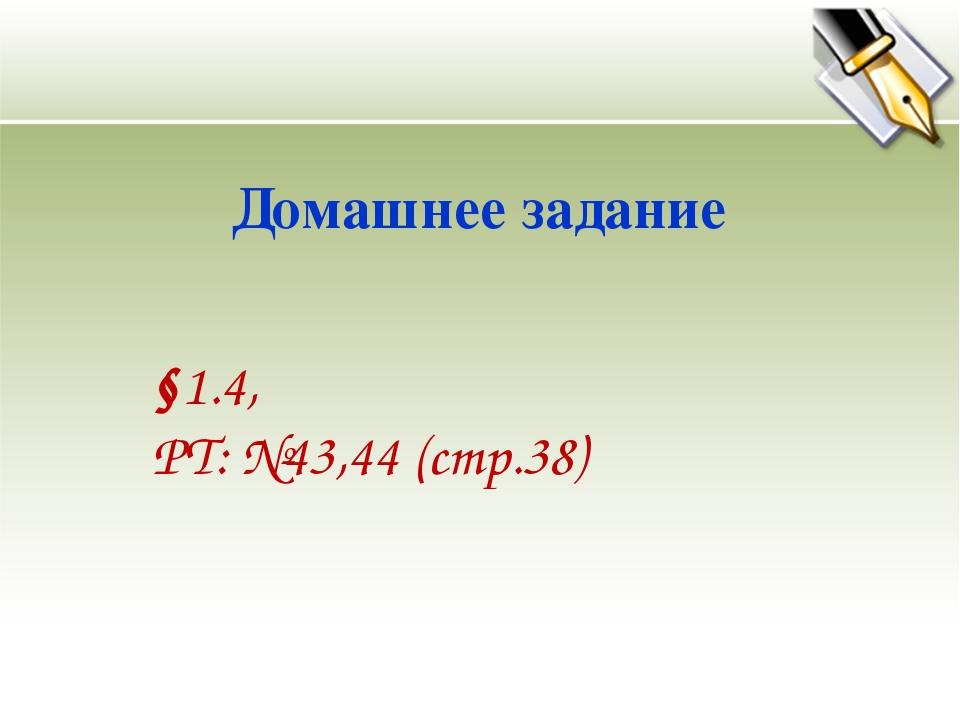Домашнее задание §1.4, РТ: №43,44 (стр.38)